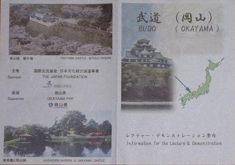 Dscf8133_budo_okayama