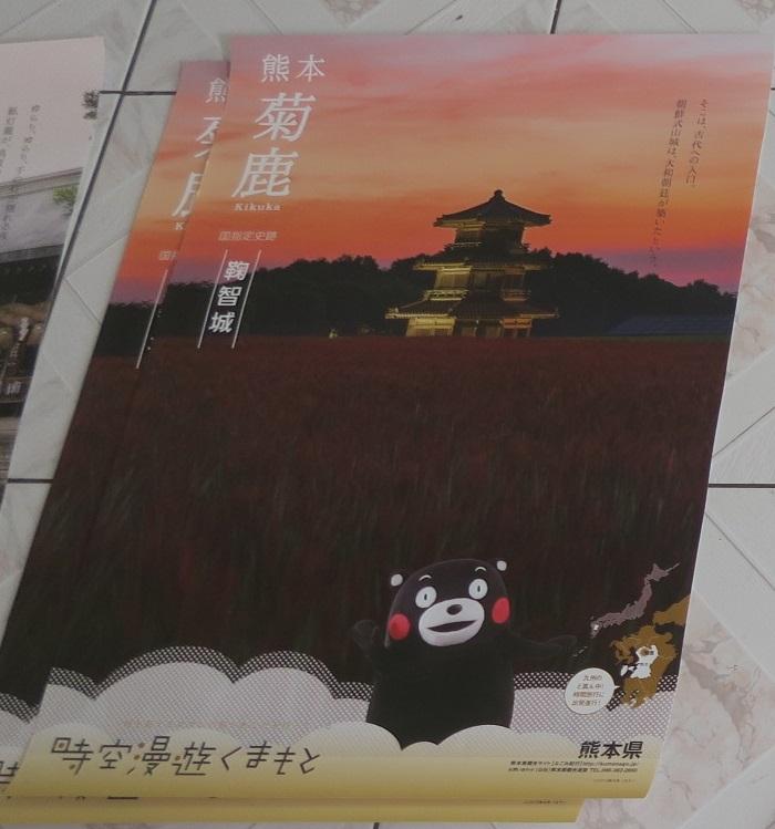 014_012_kikuka_kikuchi_jyo