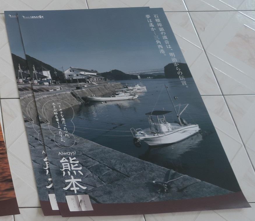 018_014_uki_misumi_west_port