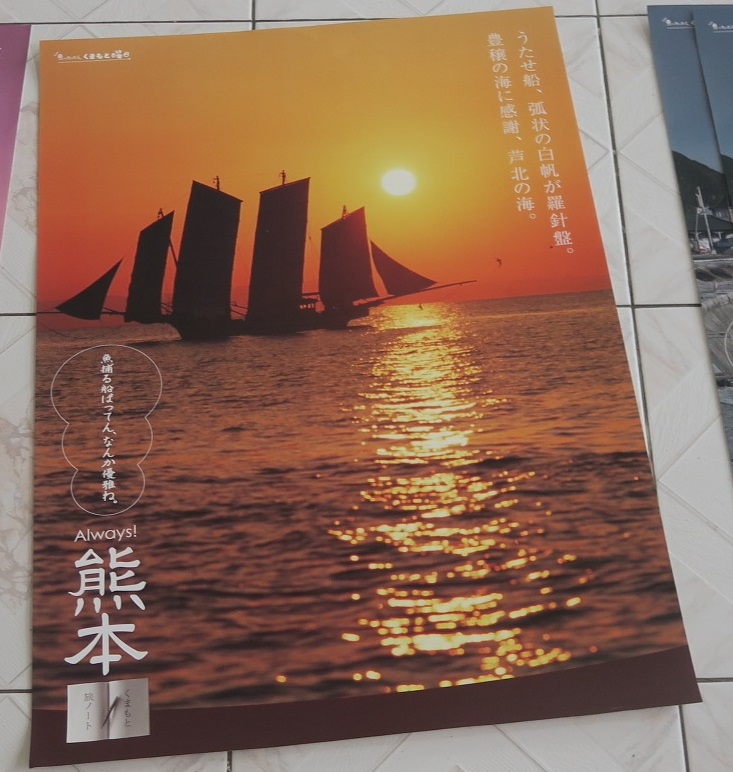 019_014_ashikita_utase_bune